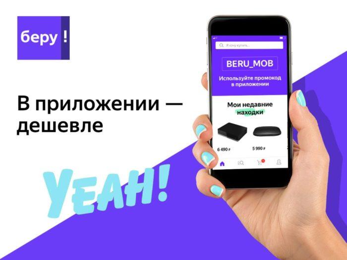 Мобильное приложение Беру