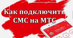 Подключение СМС на МТС
