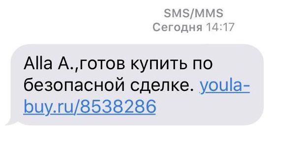 Сообщение со ссылкой похожей на youla.ru