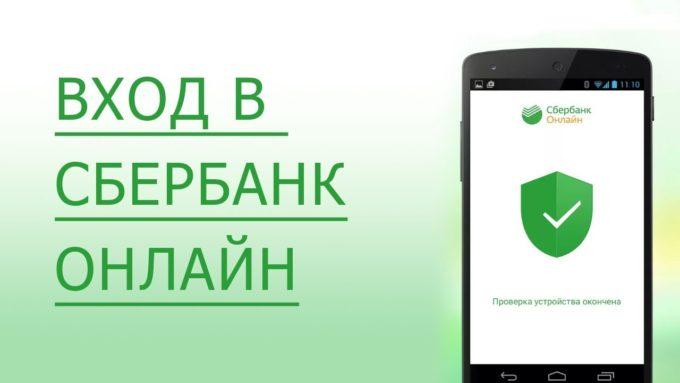 Регистрация и вход в Сбербанк Онлайн