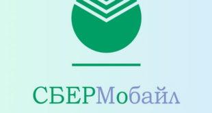 Сбермобайл - новый сотовый оператор от Сбербанка