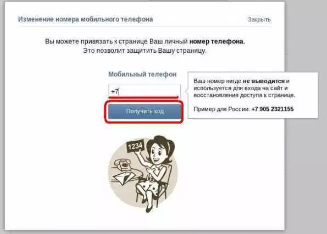 Привязка телефонного номера ВК
