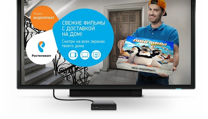 Сервис Видеопрокат от Ростелеком