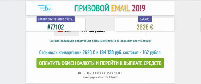 Требование оплатить конвертацию денежной суммы в рубли
