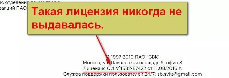 Указан номер несуществующей лицензии