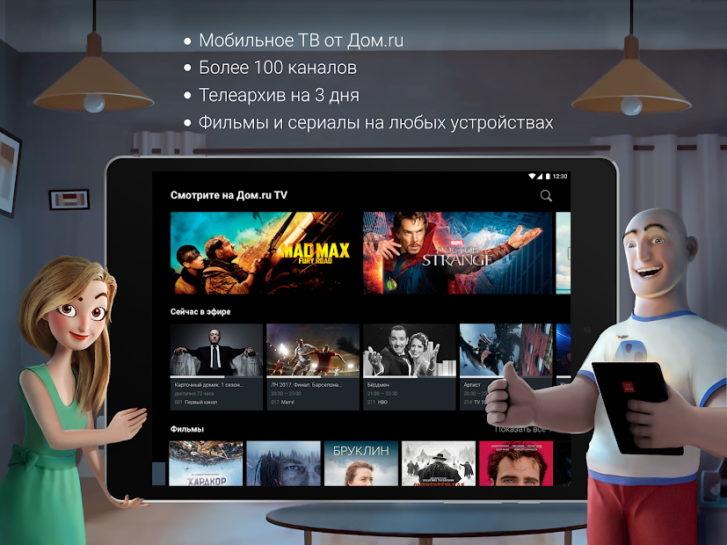 Просмотр фильмов с помощью Дом.ру Movix