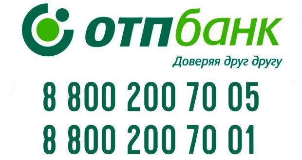 Контактные телефоны ОТП Банка