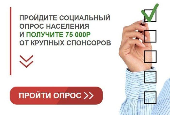 Предложение получить 75 000 рублей за прохождение опроса