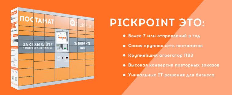 Крупнейшая в России сеть почтоматов