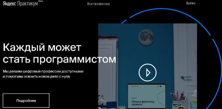 Онлайн обучение с помощью Яндекс.Практикум