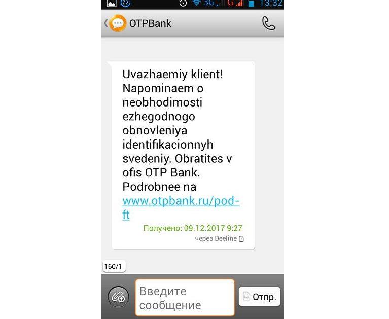 СМС от ОТП банка