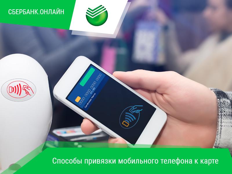 Привязка мобильного номера к карте Сбербанка