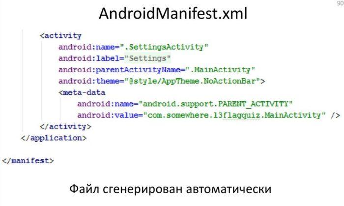 Редактирование AndroidManifest.xml