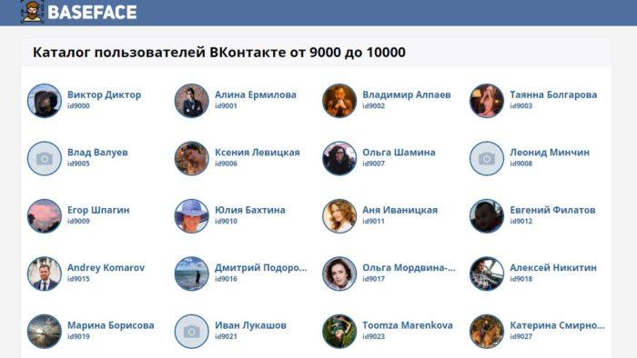 Каталог пользователей ВКонтакте