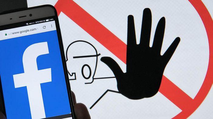 Запрещенная к публикации информация на Фейсбук