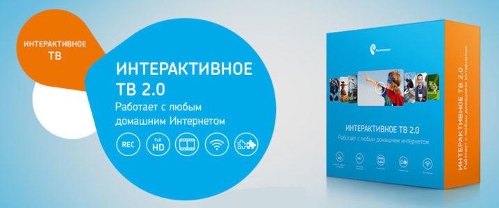 Пакет интерактивного телевидения