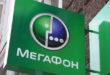 Сотовый оператор MegaFon Fastes