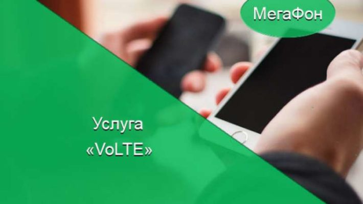 Услуга VoLTE от Мегафон