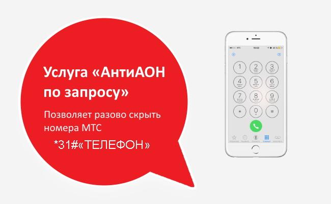 Услуга АнтиАОН от МТС