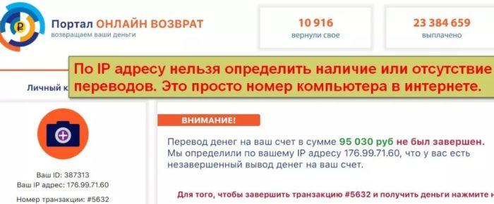 По IP-адресу нельзя отследить перевод