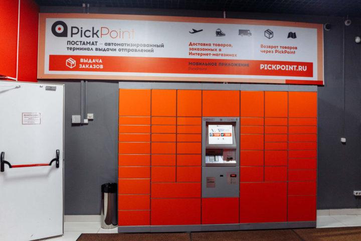 Почтамат Pickpoint