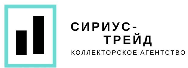 Сириус-Трейд является коллекторским агенством