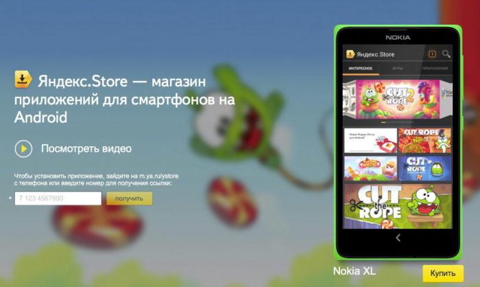 Оплатить покупки в YandexStore можно с баланса мобильного