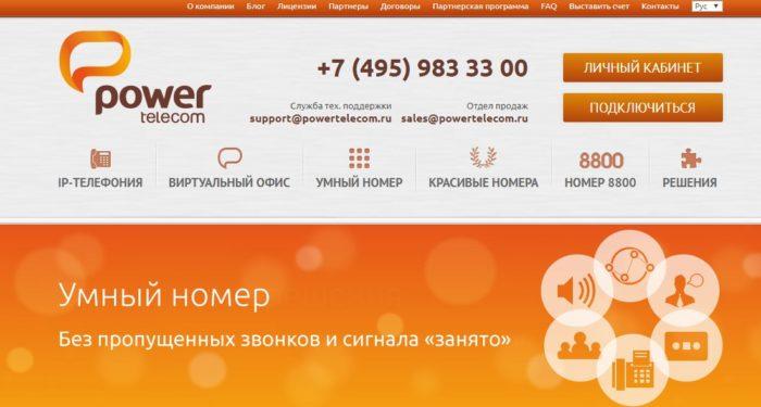 Офмциальный сайт компании Power Telecom
