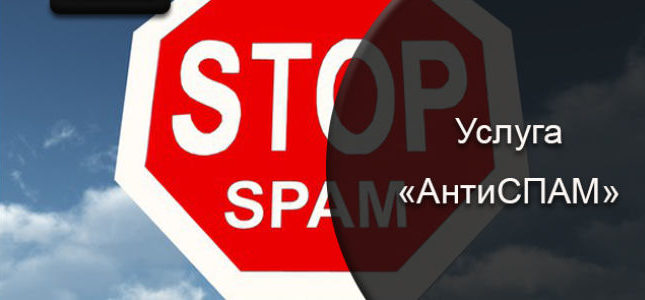 Блокировка спама в SMS сообщениях