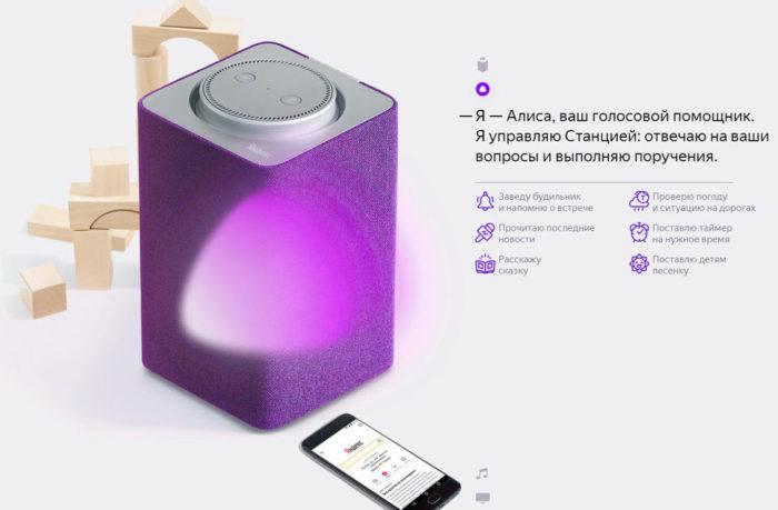 Возможности мультимедиа-платформы Яндекс.станция