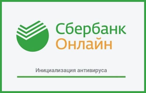 Проведение инициализации приложением Сбербанка