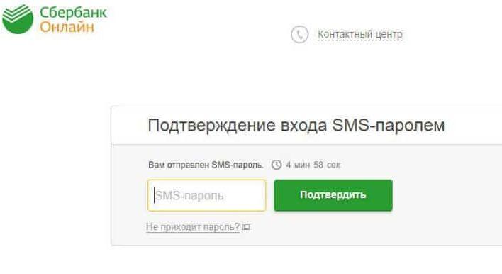 Код подтверждения для входа в Сбербанк Онлайн