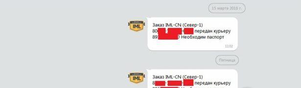 Сообщение от IML.ru