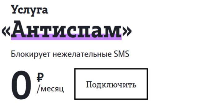 Подключение услуги Антиспам в личном кабинете