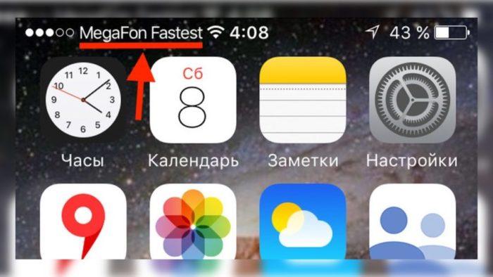 Длинное обозначение сети оператора может мешать пользователям айфона