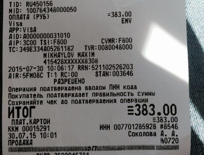 Отображение RRN-кода на чеке