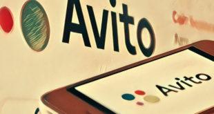 Подменный номер телефона на Авито
