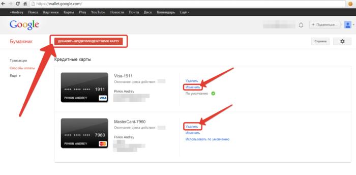 Привязка и удаление банковской карты в аккаунте Google
