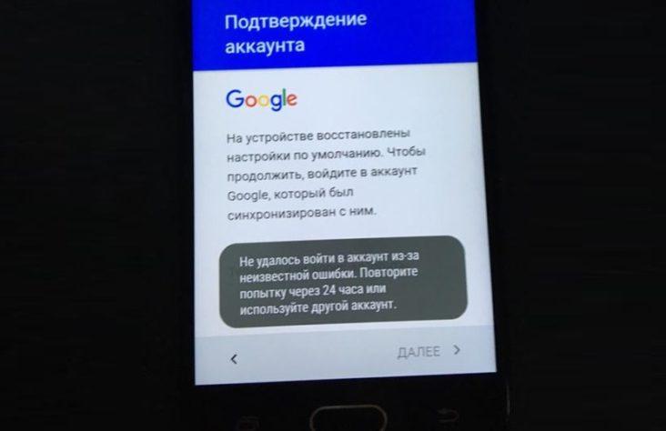 Неизвестная ошибка при входе в аккаунт Google