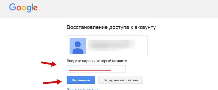 Процедура восстановления доступа к аккаунту