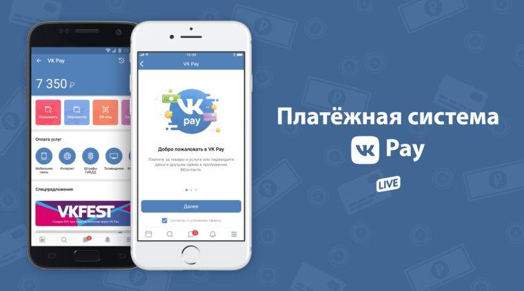 Возврат денег производится через платежную систему vk pay
