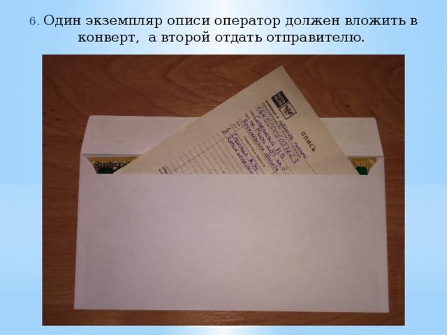 Письмо с описью вложения