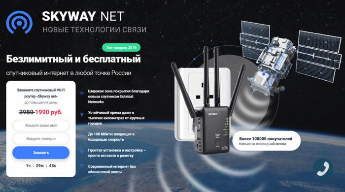 Предложение услуг по предоставлению бесплатного и безлимитного интернета от компании Skyway net