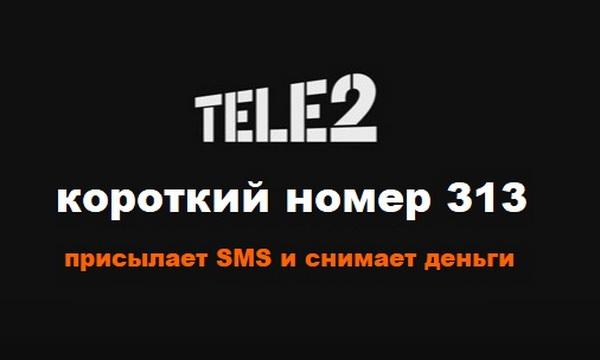 Короткий номер оператора TELE2