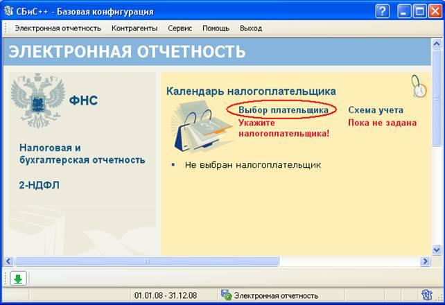 Отправка электронной отчетности в налоговые органы