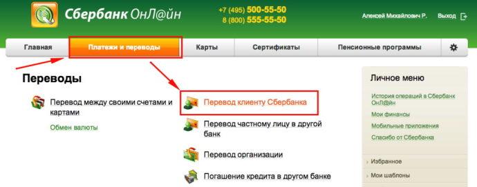 Перевод с карты на карту через Личный кабинет Сбербанк Онлайн