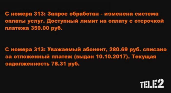 Сообщение об отложенном платеже от Теле2