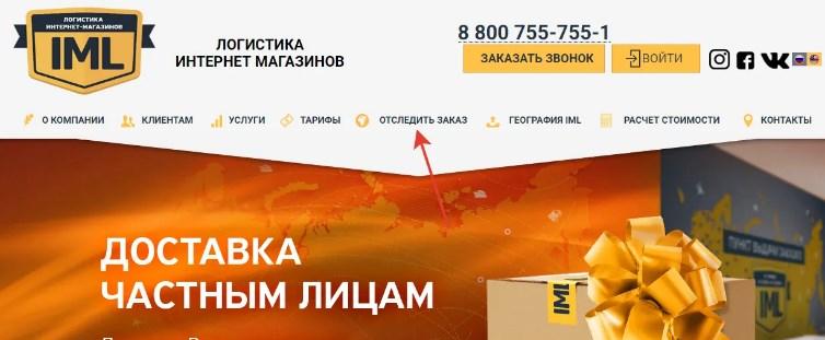Отслеживание заказа на iml.ru