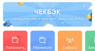 Приложение Чек бэк ВКонтакте