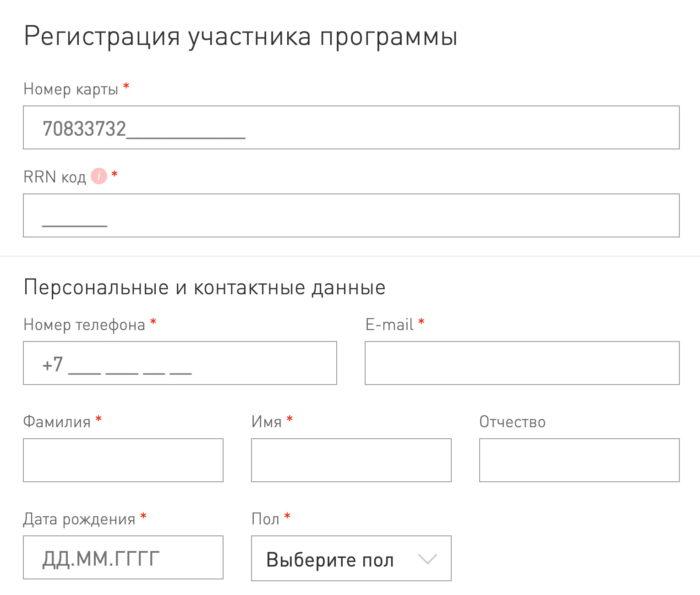 Ввод RRN-кода при регистрации в Личном кабинете Лукойл